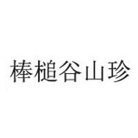 新宾满族自治县水源地中药材种植专业合作社