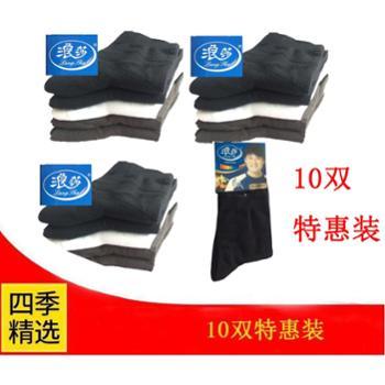 浪莎棉袜商务男袜10双特惠装黑白灰三色颜色随机发货