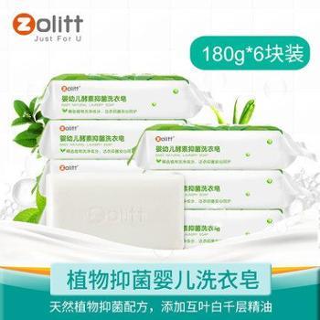 zolitt婴儿酵素抑菌洗衣皂宝宝衣服尿布皂婴儿肥皂180g*6块组合装