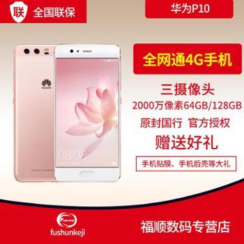 【现货速发/分期免息/顺丰包邮】HuaWei/华为P10 移动联通电信 全网通4G智能手机 64G/128G大机身内存 2K高清屏手机