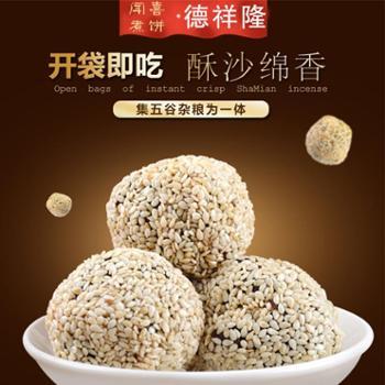 山西特产闻喜德祥隆原味煮饼散装称买传统正宗的甜糕点心300g