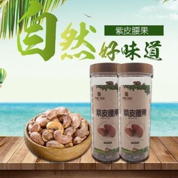 凡森 坚果炒货 烘焙果仁越南特产休闲零售 紫皮腰果500g/罐
