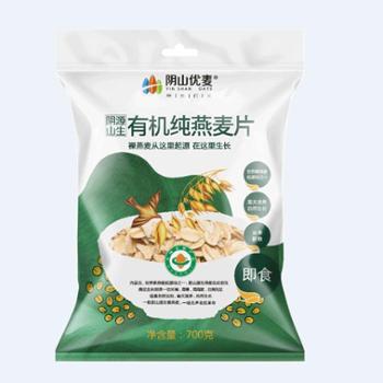 阴山优麦冲饮谷物营养早餐即食有机燕麦片700g/袋