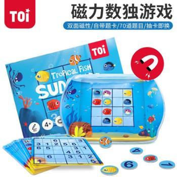 磁性儿童入门数独棋盘益智玩具数学逻辑思维训练亲子桌面游戏