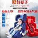 3c认证好孩子奥迪奔驰宝马汽车通用9个月到12岁宝宝用儿童安全座椅坐椅GBES高速吸能型CS669