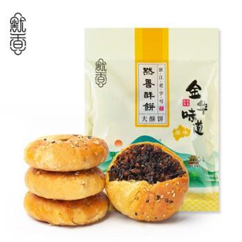 【默香大酥饼】浙江特产金华烧饼梅菜肉大酥饼300g