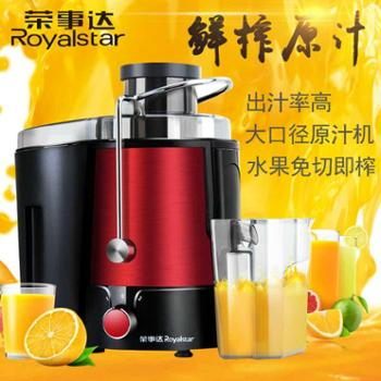 Royalstar/荣事达 RZ-688C果汁榨汁机家用多功能迷你全自动