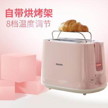 Philips/飞利浦 HD2584/50樱花粉色家用早餐电多士炉烘烤面包机