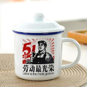 杯子陶瓷马克杯带盖复古水杯办公室创意茶缸定制怀旧经典仿搪瓷杯劳动最光荣