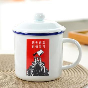 杯子陶瓷马克杯带盖复古水杯办公室创意茶缸定制怀旧经典仿搪瓷杯功夫再高 也怕菜刀