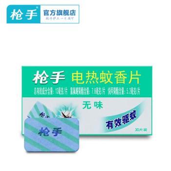 【陕西晟木电子】枪手电热蚊香片电蚊香片有效驱蚊片无味30片/盒