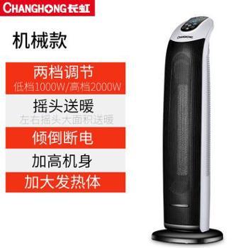 长虹取暖器家用浴室办公室电暖器立式电暖气节能省电暖气炉暖风机