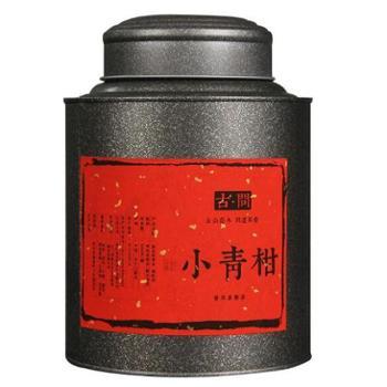 小青柑 500克装 新会小青柑普洱茶 8年新会柑普茶陈皮普洱