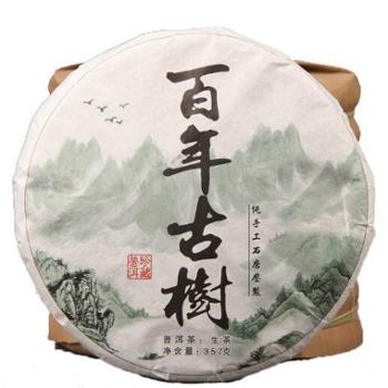 普洱茶 勐库邦东茶 百年古树 明前头春茶叶 手工生茶饼