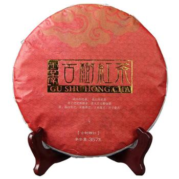 云南滇红茶 凤庆古树红茶大叶古树晒红茶 357g茶叶饼