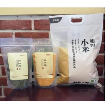朝阳小米家庭礼包实用装A(朝阳小米2.5kg,朝阳绿豆450g,朝阳玉米糁450g)新疆西藏内蒙青海北京不包邮
