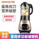九阳调理机JYL-Y15 料理机破壁机家用多功能电动辅食搅拌全自动