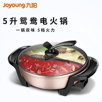 九阳电火锅JK-50H95档火力调节5L大容量快热鸳鸯锅