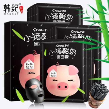韩纪吸黑嫩白小猪酸奶黑面膜10片