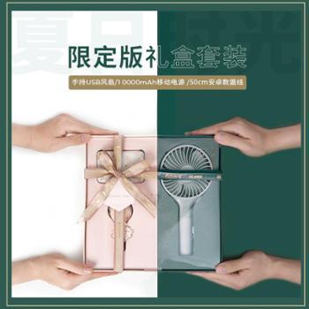 冇心maoxin生日礼物女生特别的走心小礼品创意实用送闺蜜送男朋友移动电源小风扇夏季清凉创意礼品