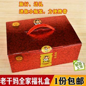 贵州陶华碧老干妈全家福风味系列礼盒辣椒酱8个口味16瓶装3袋