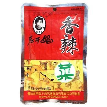 贵州陶华碧老干妈香辣菜80g*5包包邮新疆内蒙西藏不发货