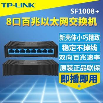 TP-LINKTL-SF1008+8口百兆交换机家用塑壳交换机