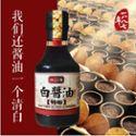 沈荡酿造白酱油180ml传统手工古法黄豆舌尖生抽酱油嘉兴海盐特产