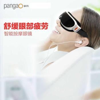 攀高智能按摩眼镜眼保仪眼部按摩器护眼仪气压热敷震动按摩