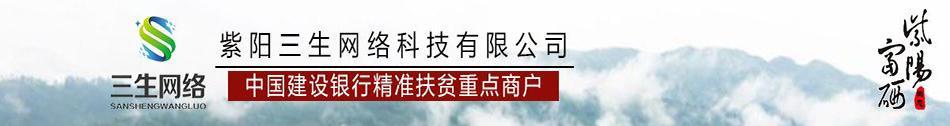 紫阳三生网络科技有限公司