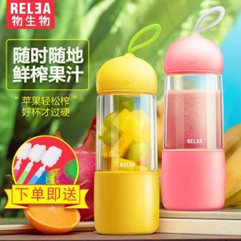 物生物便携式水杯电动榨汁杯迷你型榨汁机果汁料理榨水果杯充电式