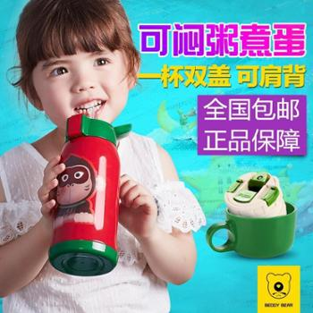 杯具熊儿童保温杯带吸管两用水壶宝宝男女学生不锈钢便携水杯