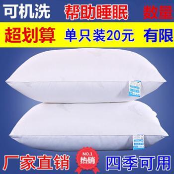 枕头枕芯一对拍2正品一对羽丝绒护颈椎枕单人成人学生可水洗软枕