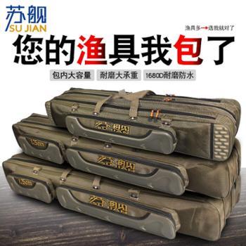 苏舰多功能超轻大容量多双层渔具杆硬软耐磨包装长节钓鱼竿收纳包