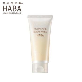 HABA鲨烷美体精华身体乳100g