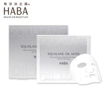 HABA鲨烷水润面膜5片装