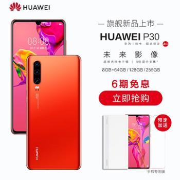 【现货 6期免息】Huawei/华为 P30全面屏全网通4G智能手机 下单后48小时内发出