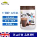 佳思敏slimright代餐奶昔代餐粉膳食纤维粉减肥减脂瘦身(巧克力味)澳洲进口