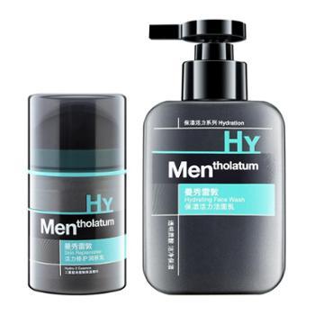 曼秀雷敦男士护肤套装 洁面+乳液 保湿补水套装