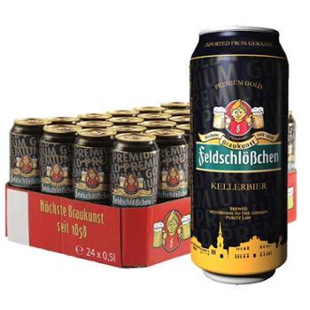 德国原装进口啤酒费尔德堡窖藏啤酒500ml*24听整箱装
