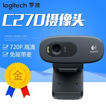 罗技 C270 高清摄像头 免驱带麦克风 电视电脑USB家用网络摄像头