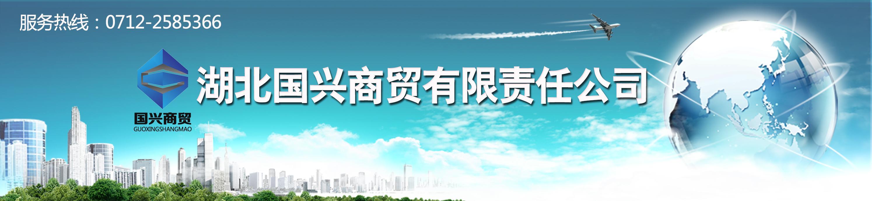 湖北国兴商贸有限责任公司