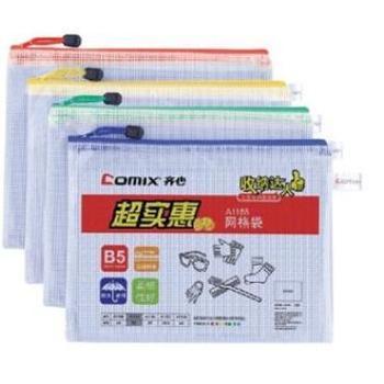Comix/齐心 A1158超实惠网格袋 A6 拉边袋 2元/个