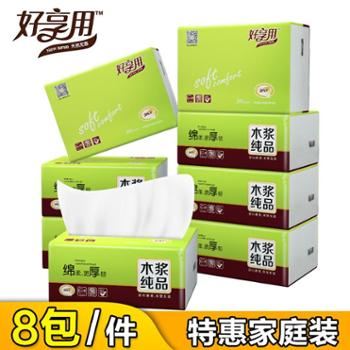 好享用8包原木抽纸婴儿用家用卫生纸抽纸餐巾纸整箱家庭装