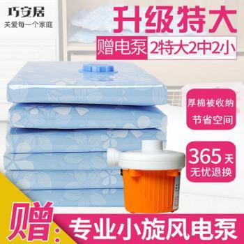 特大号真空压缩袋送电泵套装厚棉被衣服收纳袋整理袋防尘袋包邮