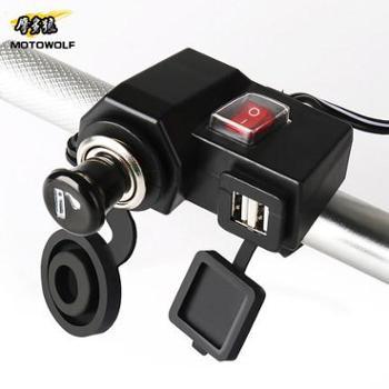 摩托车改装配件防水USB充电器点烟器座手机导航仪GPS车充供电插座