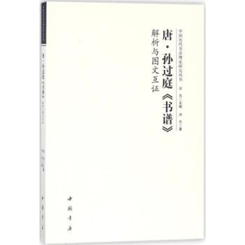 唐孙过庭《书谱》解析与图文互证