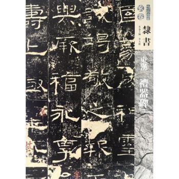 东汉礼器碑