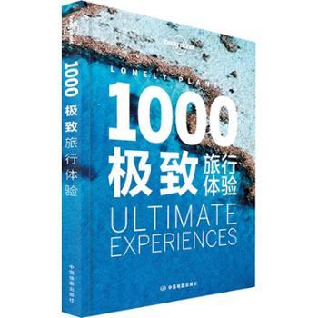 孤独星球LonelyPlanet旅行读物1000极致旅行体验