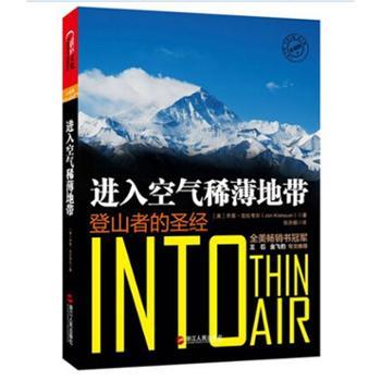 进入空气稀薄地带登山者的圣经